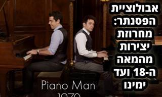 האבולוציה של הפסנתר: צמד נגנים במחרוזת יצירות לפסנתר מהמאה ה-18 ועד היום