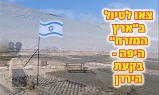 צאו לטיול אל אחד מהאזורים המיוחדים ביופיים בארץ ישראל...