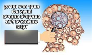 מחקר חדש מצביע על כך שיש תפקודים במוח שדווקא משתפרים עם השנים...