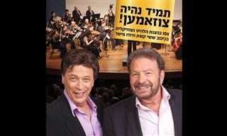 """""""צוזאמען"""": מופע זמר יהודי נפלא של ששי קשת ודודו פישר"""
