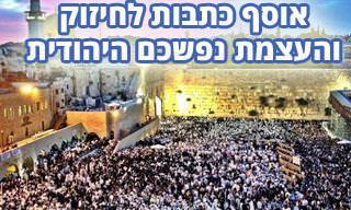 אוסף של 11 כתבות ותכנים בנושאי יהדות, דת, אמונה והעצמה יהודית