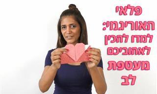 למדו כיצד להכין מעטפת לב מאוריגמי