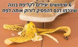 6 שימושים יעילים לקליפת בננה
