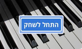 פסנתר מושלם – משחק נגינה עם 100 שירים שונים