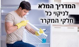 איך לנקות את המקרר – המדריך המלא