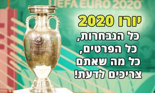 יורו 2020: כל הנבחרות, כל הפרטים וכל מה שצריך לדעת
