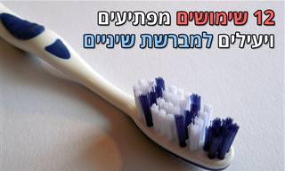 12 שימושים מפתיעים ויעילים למברשת שיניים ישנה