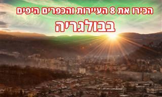 8 ערים קטנות, עיירות וכפרים מומלצים בבולגריה