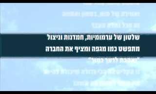 אלה החיים שלנו עם ישראל - זה אפשרי!
