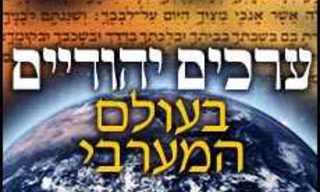 ערכים יהודיים בעולם המערבי
