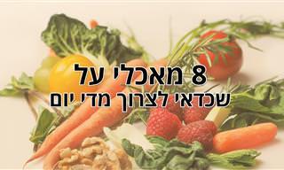 8 מאכלי על שכדאי לכם לצרוך מדי יום