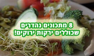 אוסף מתכונים שניתן להכין מירקות ירוקים