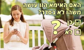 האם זה בסדר להסתכל בסמארטפון בזמן שהילד משחק?