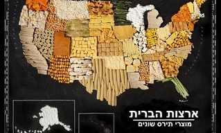 מפות העולם מורכבות ממזון מקומי
