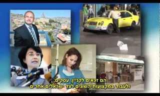 האם הטענות כלפי ישראל מבוססות?
