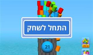משחק: לרסק את המגדל בתלת ממד