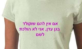 הדפסים שחייבים להתחיל להדפיס על חולצות של נשים - קורע!