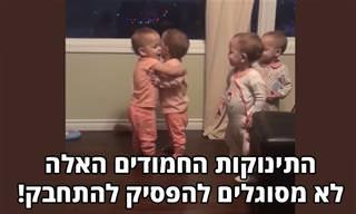 4 תינוקות חמודים שפשוט לא רוצים להפסיק להתחבק!