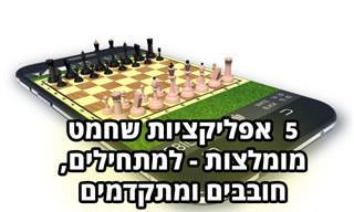 5 אפילציות שחמט מומלצות - למתחילים, חובבים ומתקדמים