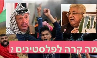 """ד""""ר מרדכי קידר מסביר: מה קרה לפלסטינים?"""