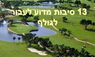 מדוע כדאי לך להתחיל לשחק גולף? - חזק!