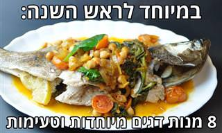 8 מתכוני דג טעימים במיוחד שכדאי לנסות!