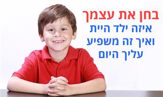 בחן את עצמך: איזה ילד היית בעברך ואיך זה משפיע עליך היום