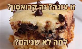 עוגת קרואסון עם קרם גבינה מפנק