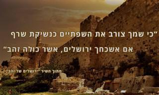 12 ציטוטים משירים אהובים על ירושלים
