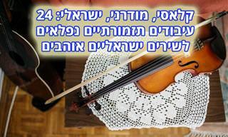 אוסף 24 שירים ישראליים אהובים בביצוע תזמורתי קלאסי