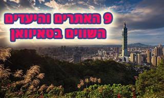 9 היעדים המומלצים ביותר בטאיוואן