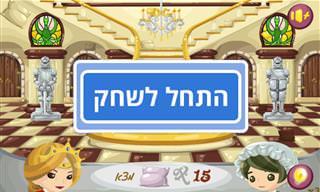 משחק: הנסיכה והעדשה