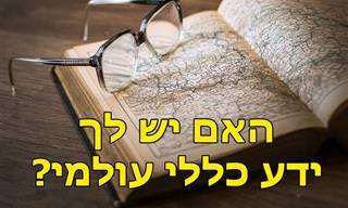 בחן את עצמך: האם יש לך ידע גיאוגרפי חוצה גבולות?