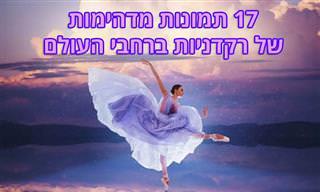 17 תמונות מדהימות של רקדניות ברחבי העולם