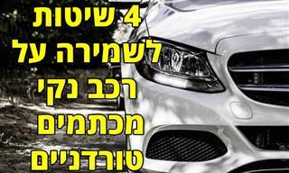 4 שיטות להסרת מדבקות וכתמי חרקים ממכוניות
