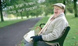 גיל הזהב - שמחה ללא גבולות!
