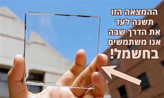 המצאה שתשנה את העתיד: פאנלים סולאריים שקופים