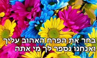 הפרח שתבחר יגלה פרטים מעניינים על אישיותך