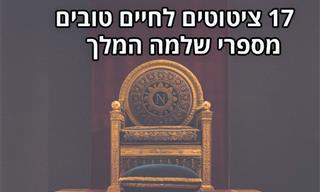 17 ציטוטים לחיים טובים של שלמה המלך