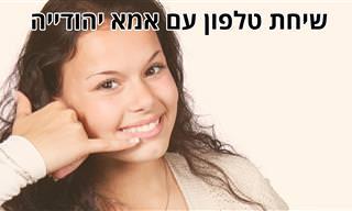 שיחת טלפון עם אמא יהודייה