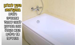 18 טריקים וטיפים לניקוי וסידור חדר המקלחת והשירותים