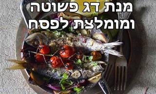 מתכון לדג אפוי בסגנון מצרי