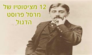 12 מציטוטיו הגדולים של מרסל פרוסט