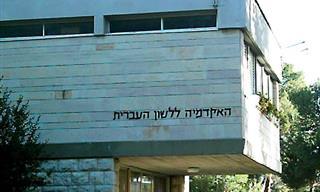בחנו את עצמכם: האם אתם מכירים את החלופה העברית ל-18 המילים הלועזיות היומיומיות האלו?
