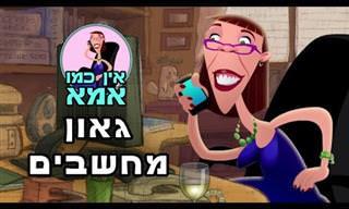תמיכה טכנית לאמא - סרטון מצחיק!