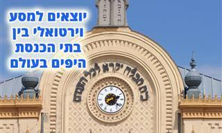 מפה אינטראקטיבית שתיקח אתכם אל בתי הכנסת היפים בעולם