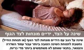 תנוחות השינה והשפעתן על הבריאות