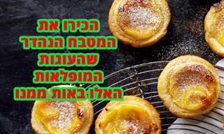 5 מתכונים מהמטבח הפורטוגלי התוסס