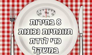 8 בחירות תזונתיות נכונות שאתם צריכים לעשות כשאתם בדיאטה