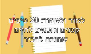 20 טיפים קטנים וחכמים במיוחד לחיים